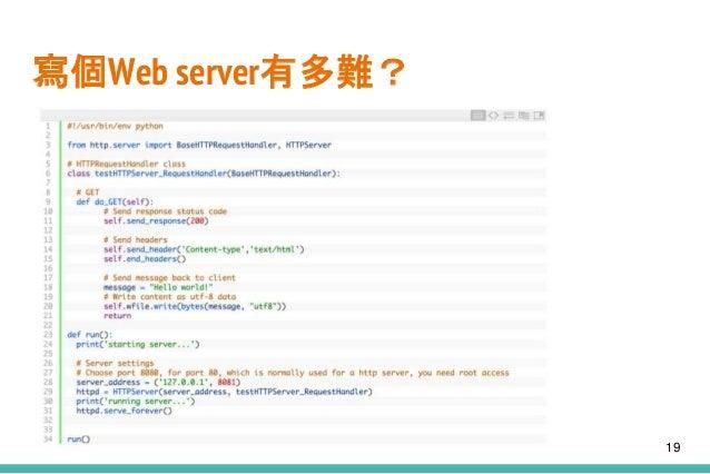 寫個Web server有多難? 19