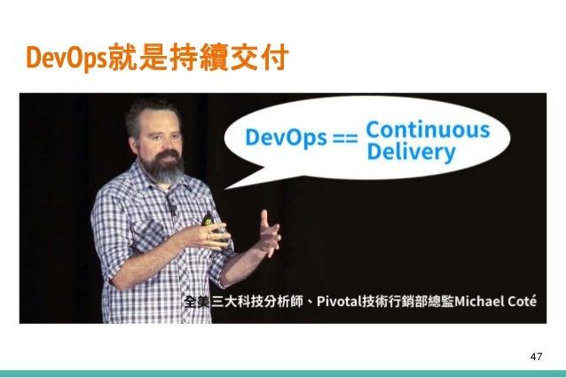 DevOps就是持續交付 47