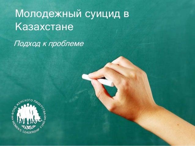 Молодежный суицид в Казахстане Подход к проблеме