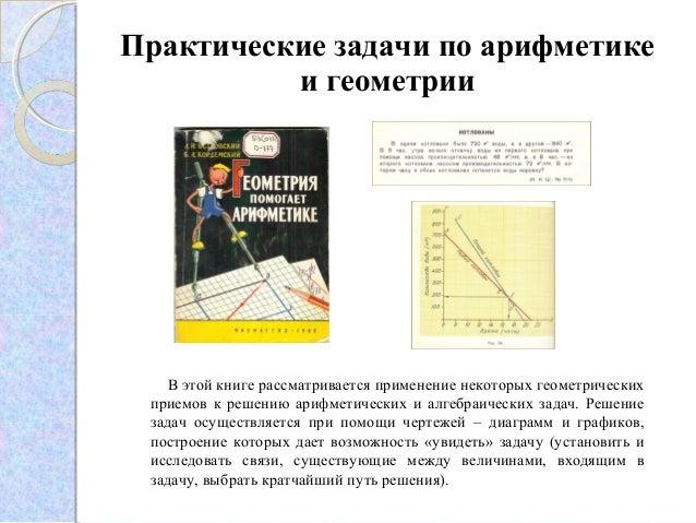Решение арифметических задач с практическим содержанием текстовые задачи методы решения
