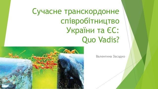 Сучасне транскордонне співробітництво України та ЄС: Quo Vadis? Валентина Засадко