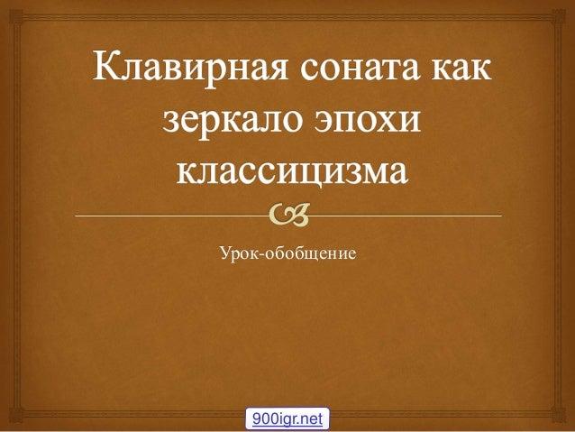 Урок-обобщение 900igr.net