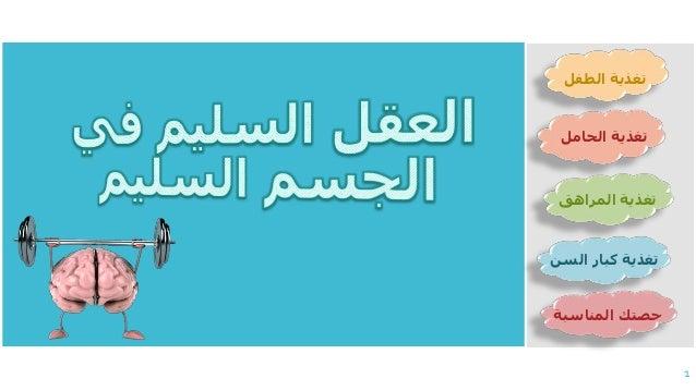 مريم منصور العقل السليم بالجسم السليم