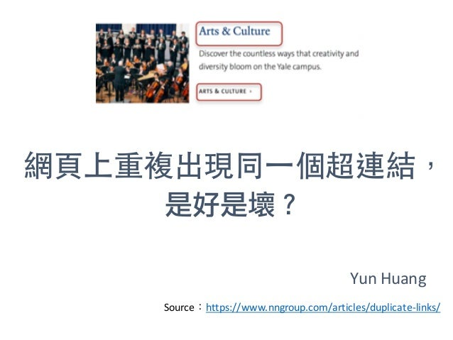 網⾴上重複出現同⼀個超連結, 是好是壞? Source:https://www.nngroup.com/articles/duplicate-links/ YunHuang