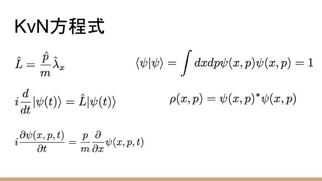 量子力学風ニュートン力学
