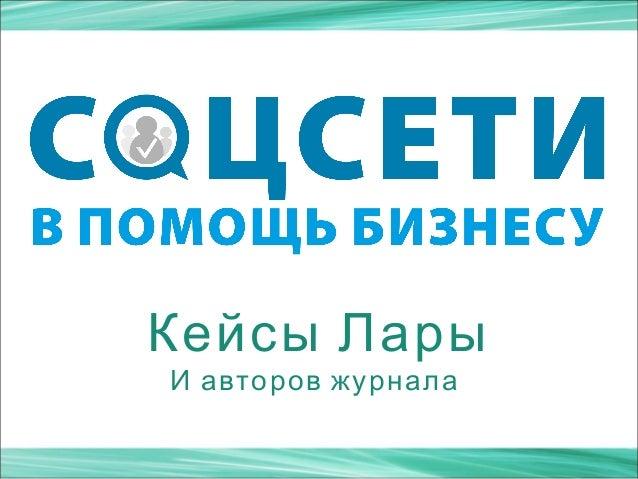 Кейсы Лары И авторов журнала
