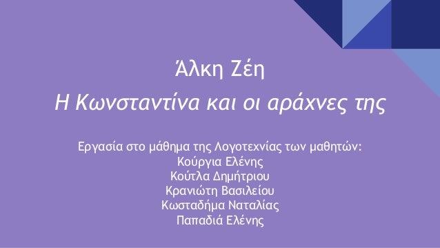 Άλκη Ζέη Η Κωνσταντίνα και οι αράχνες της Εργασία στο μάθημα της Λογοτεχνίας των μαθητών: Κούργια Ελένης Κούτλα Δημήτριου ...