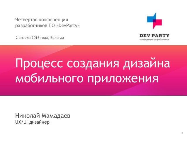 Николай Мамадаев UX/UI дизайнер Процесс создания дизайна мобильного приложения Четвертая конференция разработчиков ПО «Dev...
