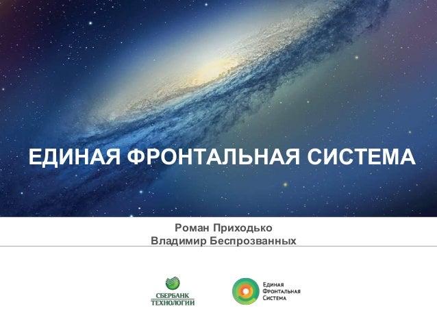 Роман Приходько Владимир Беспрозванных ЕДИНАЯ ФРОНТАЛЬНАЯ СИСТЕМА