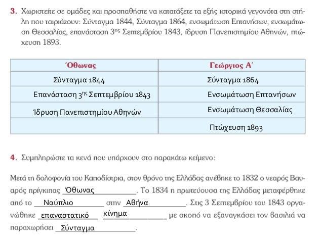 Σύνταγμα 1844 Σύνταγμα 1864 Ενσωμάτωση Επτανήσων Ενσωμάτωση Θεσσαλίας Επανάσταση 3ης Σεπτεμβρίου 1843 Ίδρυση Πανεπιστημίου...