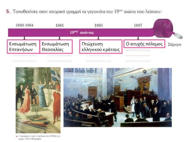 Ενσωμάτωση Επτανήσων Ενσωμάτωση Θεσσαλίας Πτώχευση ελληνικού κράτους Ο ατυχής πόλεμος