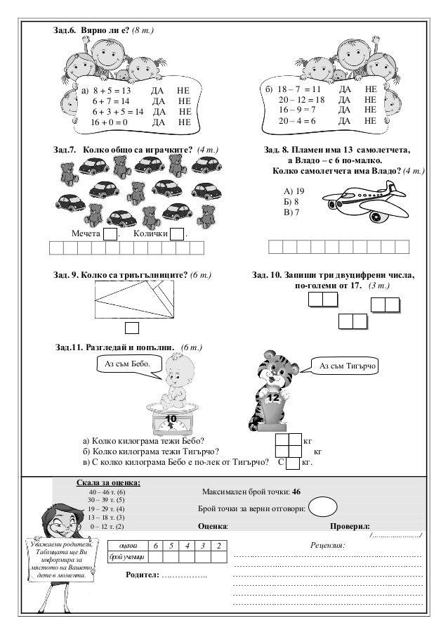 Зад.6. Вярно ли е? (8 т.) Зад.7. Колко общо са играчките? (4 т.) Зад. 8. Пламен има 13 самолетчета, а Владо – с 6 по-малко...