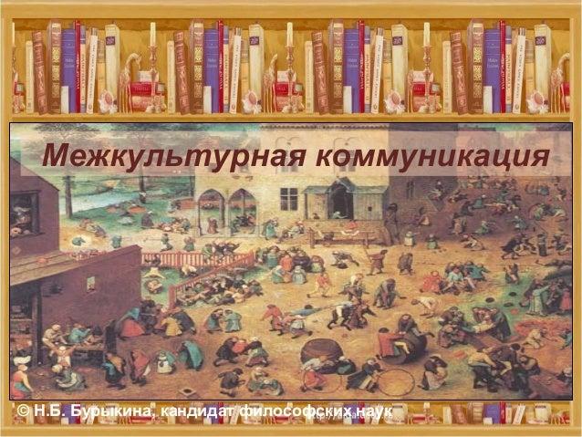 © Н.Б. Бурыкина, кандидат философских наук Межкультурная коммуникация