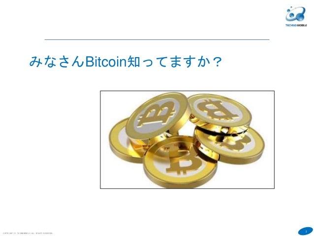 自分だけの仮想通貨を作ってブロックチェーンを理解するハンズオン Slide 2