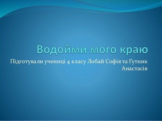 Підготували учениці 4 класу Лобай Софія та Гутник Анастасія