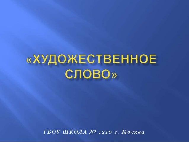 ГБОУ Ш КОЛА № 1210 г . Мо сква