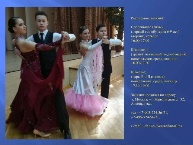 Расписание занятий: Спортивные танцы-1 (первый год обучения 6-9 лет) вторник, четверг 16.00-17.00 Шоколад-1 (третий, четве...