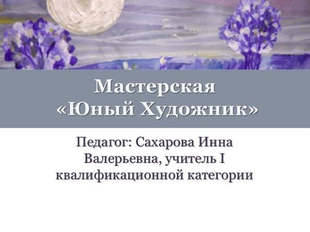 Педагог: Сахарова Инна Валерьевна, учитель I квалификационной категории