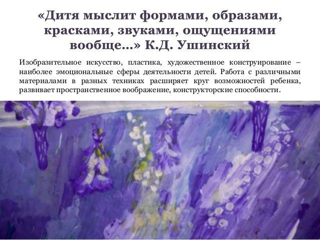 Изобразительное искусство, пластика, художественное конструирование – наиболее эмоциональные сферы деятельности детей. Раб...
