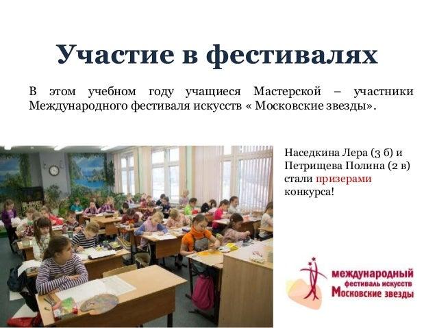 В этом учебном году учащиеся Мастерской – участники Международного фестиваля искусств « Московские звезды». Наседкина Лера...