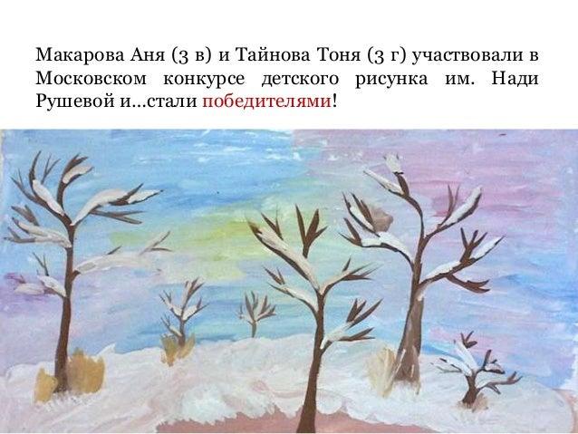 Также юные художники выполнили живописные работы на конкурс « Школа-Звезда».