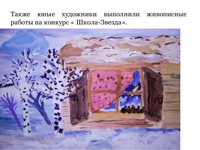 презентация 23 на сайт мастерская юный художник сахарова