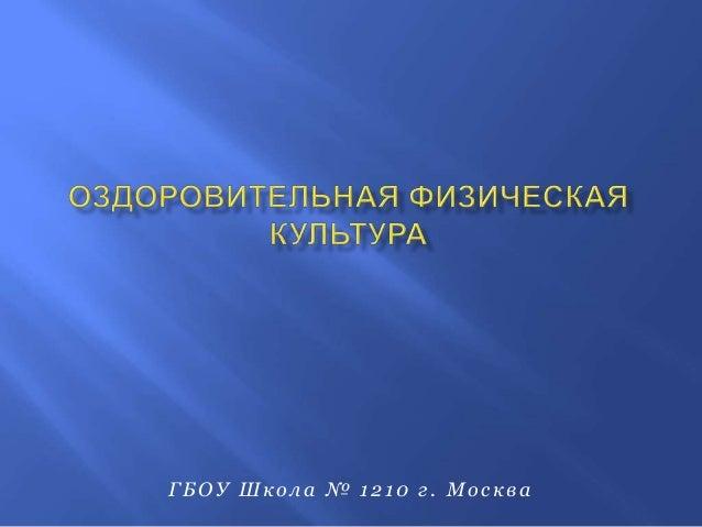 ГБОУ Ш ко ла № 1210 г . Мо сква