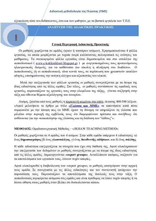 Διδακτική πρόταση - ΜΜΕ Slide 2
