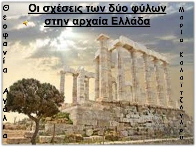 Μ α ρ ί α Κ α λ α ϊ τ ζ ό γ λ ο υ Θ ε ο φ α ν ί α Α γ ά λ ι α Οι σχέσεις των δύο φύλων στην αρχαία Ελλάδα