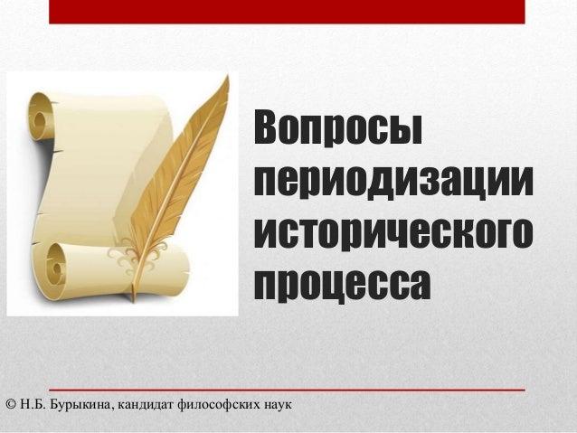 Вопросы периодизации исторического процесса © Н.Б. Бурыкина, кандидат философских наук