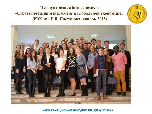 Международная бизнес-неделя «Стратегический менеджмент в глобальной экономике» (РЭУ им. Г.В. Плеханова, январь 2015) WWW.R...