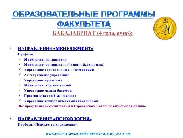 БАКАЛАВРИАТ (4 года, очно):  НАПРАВЛЕНИЕНАПРАВЛЕНИЕ «МЕНЕДЖМЕНТ»«МЕНЕДЖМЕНТ» Профили:  Менеджмент организации  Менеджме...