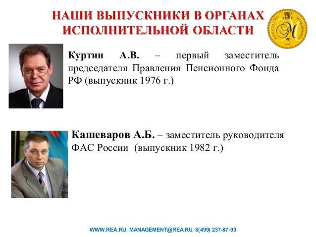 Куртин А.В. – первый заместитель председателя Правления Пенсионного Фонда РФ (выпускник 1976 г.) Кашеваров А.Б. – заместит...