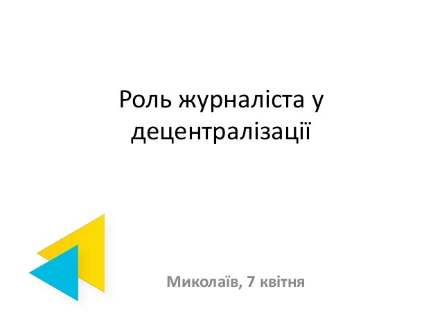 Роль журналіста у децентралізації Миколаїв, 7 квітня