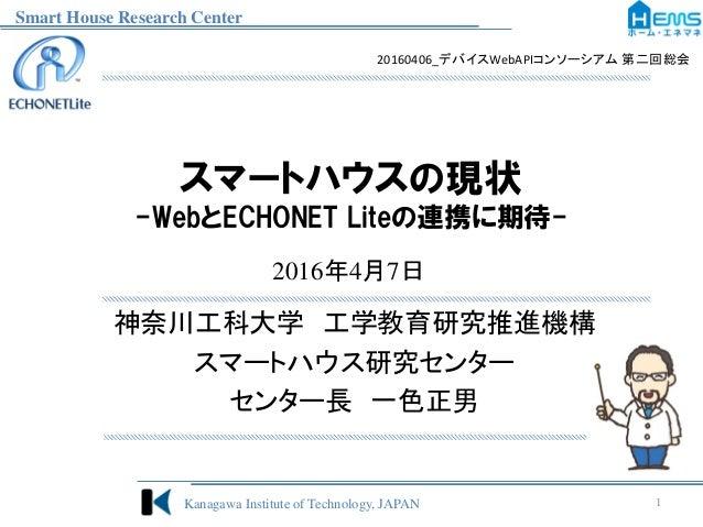 Smart House Research Center Kanagawa Institute of Technology, JAPAN スマートハウスの現状 -WebとECHONET Liteの連携に期待- 神奈川工科大学 工学教育研究推進機構...