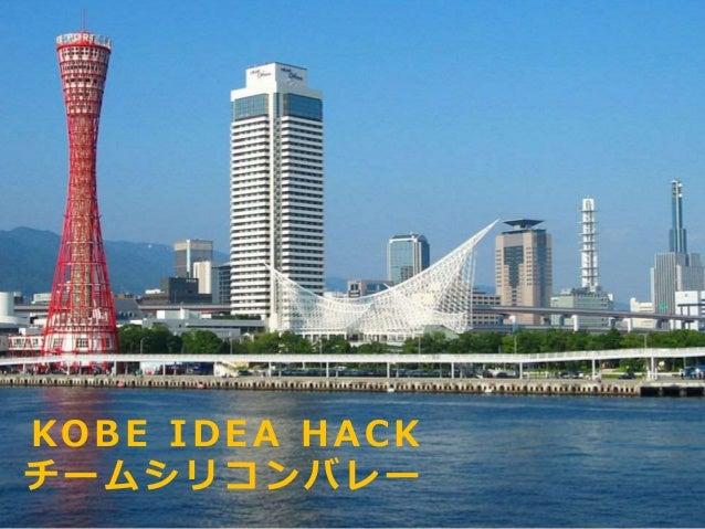 Copyright © 2012 Unzip. KOBE IDEA HACK チームシリコンバレー