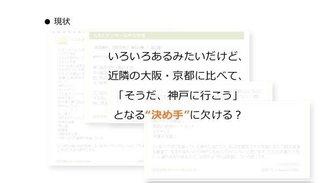 """● 現状 いろいろあるみたいだけど、 近隣の大阪・京都に比べて、 「そうだ、神戸に行こう」 となる""""決め手""""に欠ける?"""