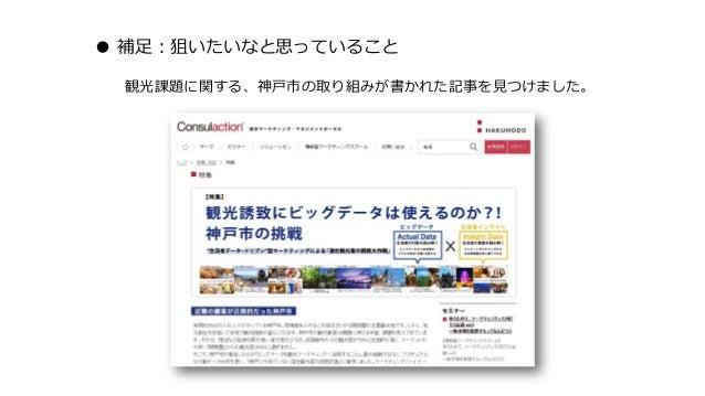 ● 補足:狙いたいなと思っていること 観光課題に関する、神戸市の取り組みが書かれた記事を見つけました。