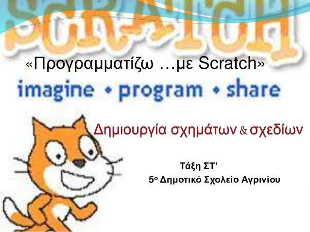 Τάξη ΣΤ' 5ο Δημοτικό Σχολείο Αγρινίου η Στ' Σχολείο Αγρινίου «Προγραμματίζω …με Scratch»