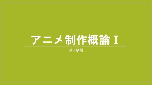 アニメ制作概論Ⅰ 砂上楼閣