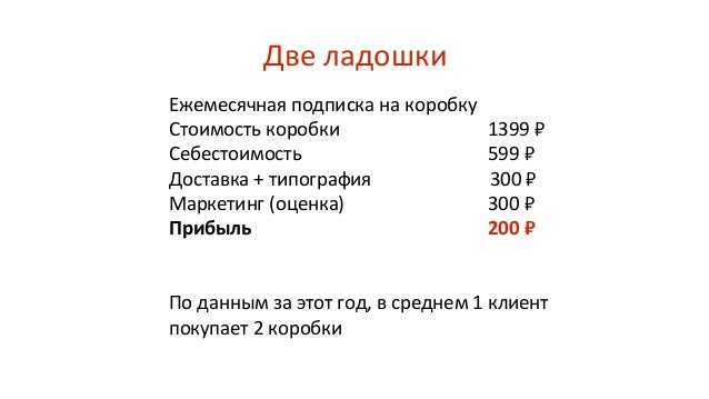 Две ладошки • До акселерации • 650 проданных коробочек, за 12 месяцев (50 в месяц) • Накопленная выручка 850 т.р. • 300 кл...