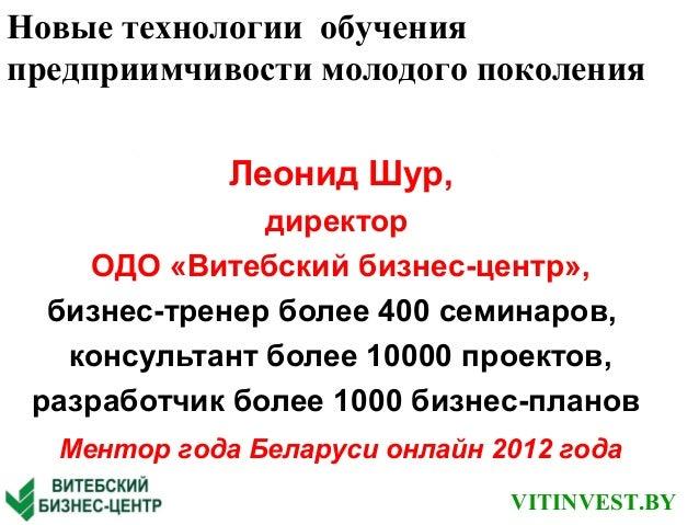 Леонид Шур, директор ОДО «Витебский бизнес-центр», бизнес-тренер более 400 семинаров, консультант более 10000 проектов, ра...