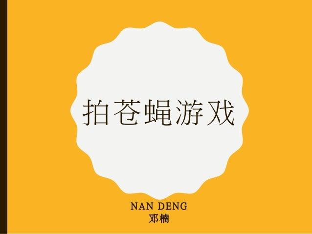 拍苍蝇游戏 NAN DENG 邓楠