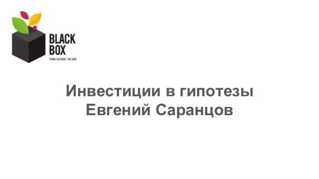 Инвестиции в гипотезы Евгений Саранцов
