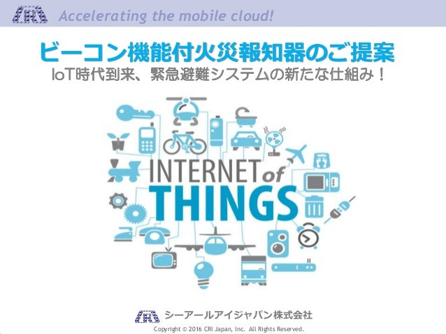 Copyright © 2016 CRI Japan, Inc. All Rights Reserved. Accelerating the mobile cloud!Accelerating the mobile cloud! シーアールアイ...