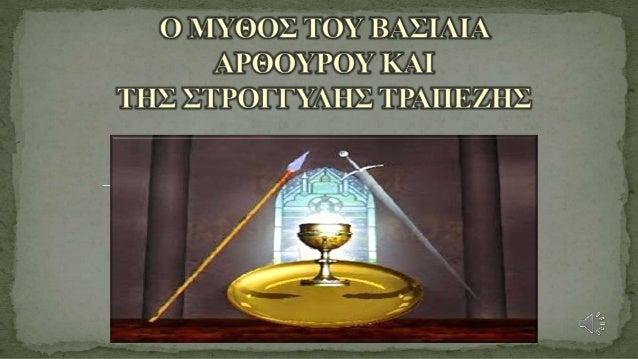 Ο κύκλος των μύθων της Στρογγυλής Τραπέζης έχει τις ρίζες του σε έναν πολύ μακρινό παρελθόν, στους προπάτορες του ανθρώπιν...