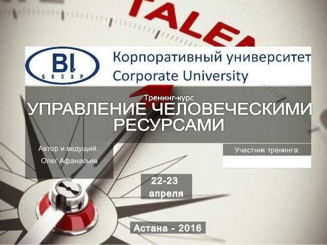 Автор и ведущий: Олег Афанасьев Астана - 2016 Участник тренинга: 22-23 апреля