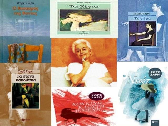 Η ζωή της… Η Γεωργία Σαρηβαξεβάνη γεννήθηκε το 1925 στην Αθήνα, σε μια εύπορη και μορφωμένη οικογένεια.Ο πατέρας της καταγ...