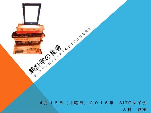 4 月 1 6 日 ( 土 曜 日 ) 2 0 1 6 年 A I T C 女 子 会 入 村 夏 実