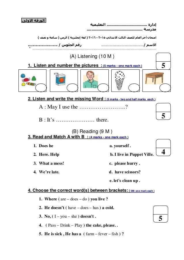 كتاب اللغة الانجليزية للصف الثاني متوسط pdf